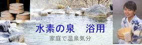 水素の泉 浴用