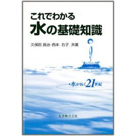 0これでわかる水の基礎知識