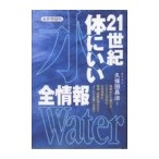 21世紀体にいい水全情報