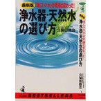 浄水器・ミネラルウォーターの正しい買い方「浄水器・天然水の選び方」